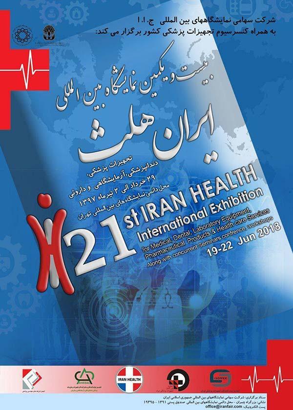 ایران هلث 97