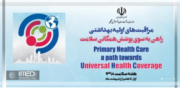 """شعار و روزشمار هفته سلامت 1398 اعلام شد/ """" Primary Health Care a path towards Universal Health Coverage مراقبت های اولیه بهداشتی راهی به سوی پوشش همگانی سلامت"""""""
