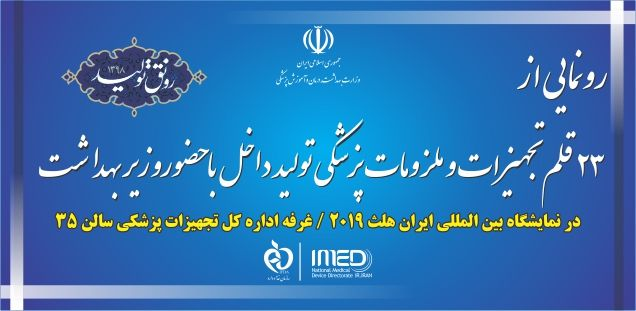 آیین رونمایی از ۲۳ محصول تجهیزات و ملزومات پزشکی ساخت ایران با حضور وزیر بهداشت ، درمان و آموزش پزشکی